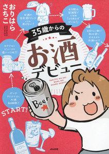 35歳からのお酒デビュー 電子書籍版