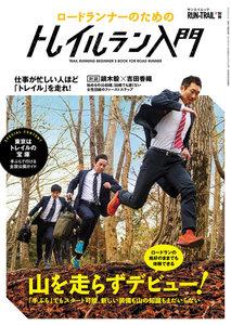 RUN + TRAIL 別冊ロードランナーのためのトレイルラン入門 山を走らずデビュー