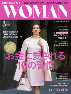 PRESIDENT WOMAN 2018年3月号 電子書籍版