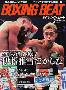 BOXING BEAT(ボクシング・ビート) 2018年9月号