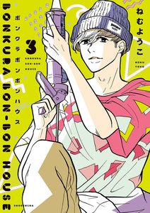 ボンクラボンボンハウス (3)【電子限定特典付】 電子書籍版