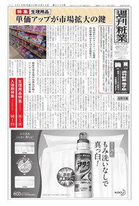 週刊粧業 第3130号