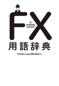 FX用語辞典(著者:OANDAJapan株式会社)