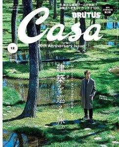 Casa BRUTUS (カーサ・ブルータス) 2018年 12月号 [建築(ケンチク)を巡る旅。]