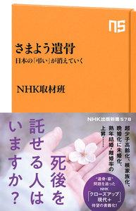 さまよう遺骨 日本の「弔い」が消えていく 電子書籍版