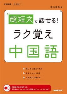 超短文で話せる! ラク覚え中国語 電子書籍版