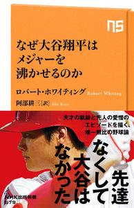 なぜ大谷翔平はメジャーを沸かせるのか 電子書籍版