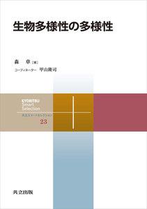 生物多様性の多様性 電子書籍版