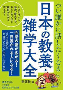 つい誰かに話したくなる 日本の教養・雑学大全 電子書籍版