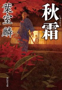 秋霜 電子書籍版