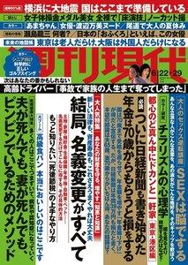週刊現代 2019年6月22日・29日号(6月17日発売)