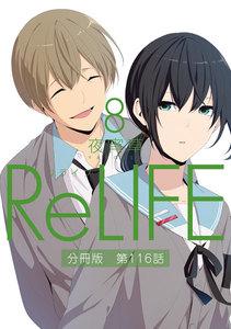 ReLIFE8【分冊版】第116話
