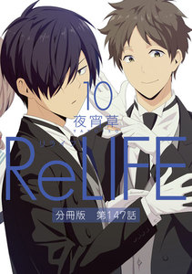 ReLIFE10【分冊版】第147話