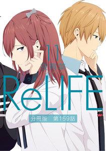 ReLIFE11【分冊版】第159話