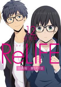 ReLIFE12【分冊版】第184話