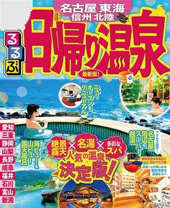 るるぶ日帰り温泉 名古屋 東海 信州 北陸(2020年版)
