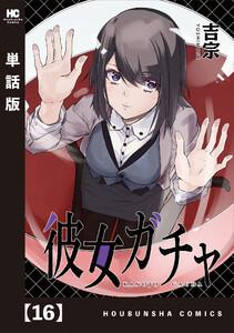 彼女ガチャ【単話版】 16巻