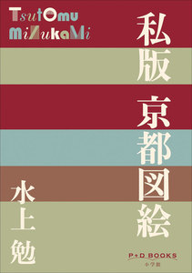 P+D BOOKS 私版 京都図絵