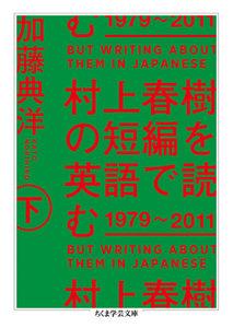 村上春樹の短編を英語で読む 1979~2011