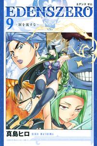 EDENS ZERO 9巻