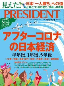 PRESIDENT 2020.7.31