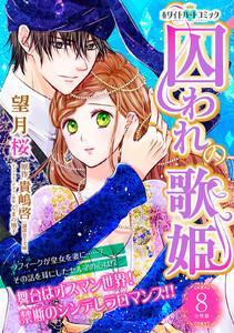 囚われの歌姫 分冊版[ホワイトハートコミック] 8巻