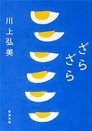 ざらざら(新潮文庫) 電子書籍版