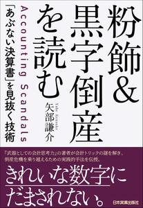 粉飾&黒字倒産を読む 電子書籍版