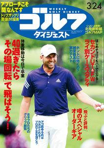 週刊ゴルフダイジェスト 2015年3月24日号 電子書籍版