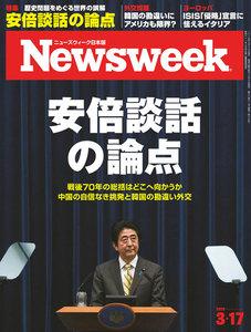 ニューズウィーク日本版 2015年3月17日 電子書籍版
