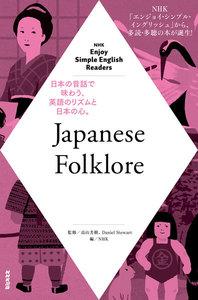 NHK Enjoy Simple English Readers Japanese Folklore