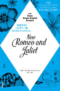 NHK Enjoy Simple English Readers New Romeo and Juliet 電子書籍版