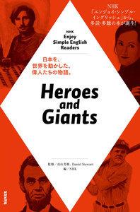 NHK Enjoy Simple English Readers Heroes and Giants