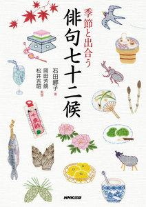 季節と出合う 俳句七十二候 電子書籍版