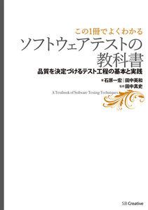 【この1冊でよくわかる】ソフトウェアテストの教科書―品質を決定づけるテスト工程の基本と実践 電子書籍版