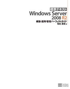 標準テキスト Windows Server 2008 R2 構築・運用・管理パーフェクトガイド