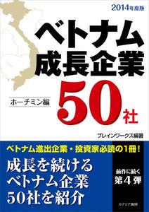 ベトナム成長企業50社2014年度版-ホーチミン編-