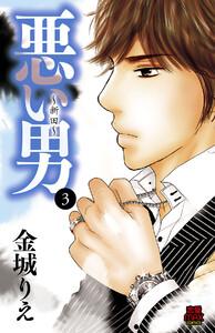悪い男~新田~ 3巻