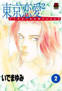 東京恋愛2(じじょー) 2巻