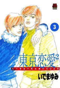 東京恋愛2(じじょー) (3) 電子書籍版