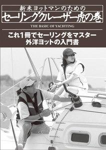 新米ヨットマンのためのセーリングクルーザー虎の巻 外洋ヨットの入門書