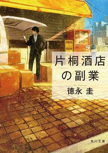 片桐酒店の副業 電子書籍版