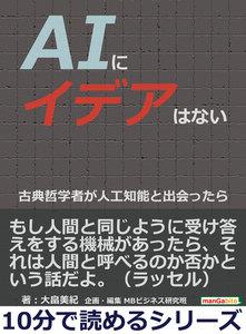 AIにイデアはない。古典哲学者が人工知能と出会ったら。