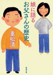 娘に語るお父さんの歴史(新潮文庫)