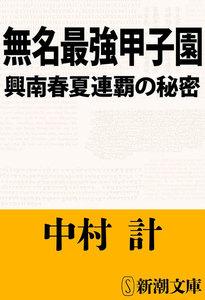 無名最強甲子園―興南春夏連覇の秘密―(新潮文庫)