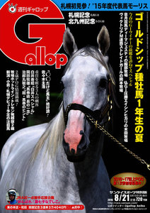 週刊Gallop(ギャロップ) 8月21日号