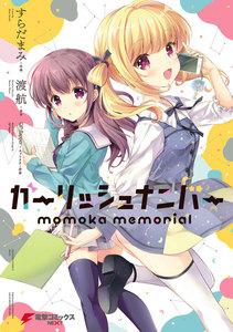 ガーリッシュ ナンバー momoka memorial
