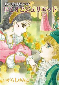 私の愛は私の命 ロミオとジュリエット 電子書籍版