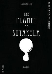表紙『惑星スタコラ』 - 漫画