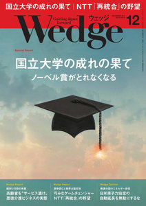 Wedge 2017年12月号